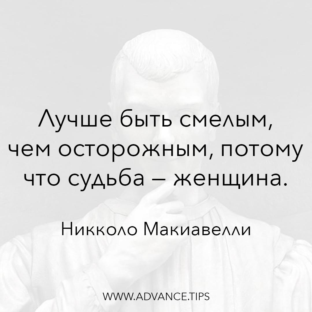 Лучше быть смелым, чем осторожным, потому что судьба - женщина. - Никколо Макиавелли - 10 Мудрых Мыслей.