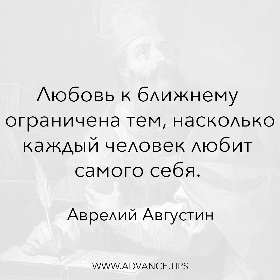 Любовь к ближнему ограничена тем, насколько каждый человек любит самого себя. - Аврелий Августин - 10 Мудрых Мыслей.