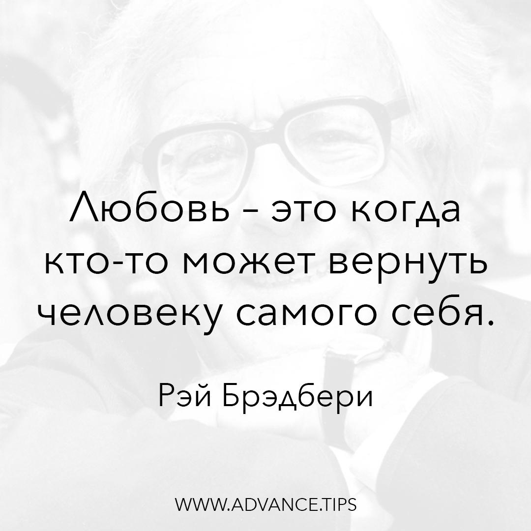 Любовь - это когда кто-то может вернуть человеку самого себя. - Рэй Брэдбери - 10 Мудрых Мыслей.