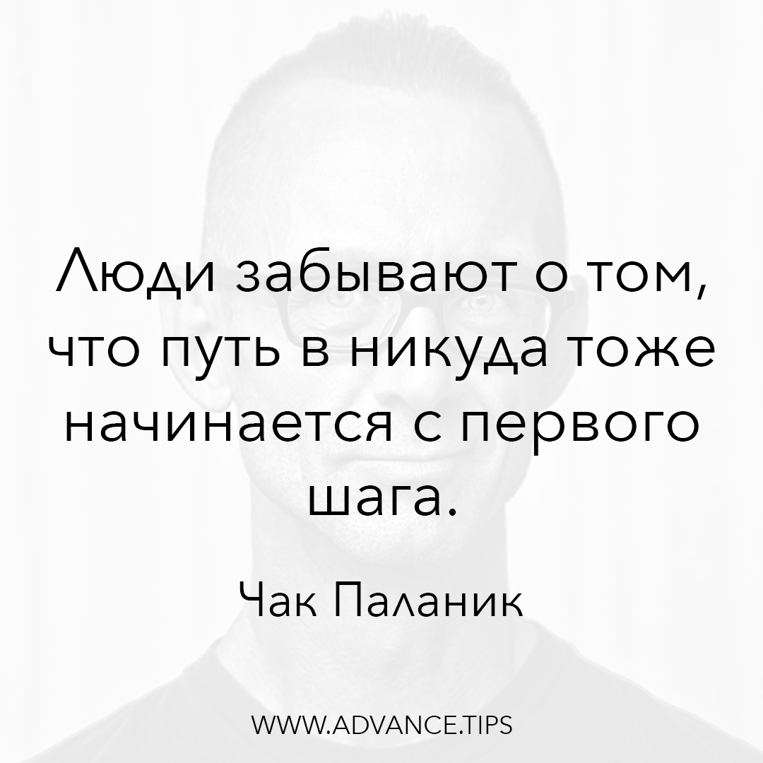 Люди забывают о том, что путь в никуда тоже начинается с первого шага. - Чак Паланик - 10 Мудрых Мыслей.