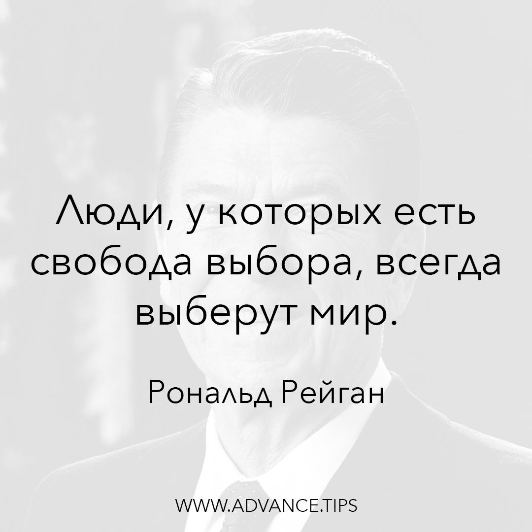 Люди, у которых есть свобода выбора, всегда выберут мир. - Рональд Рейган - 10 Мудрых Мыслей.