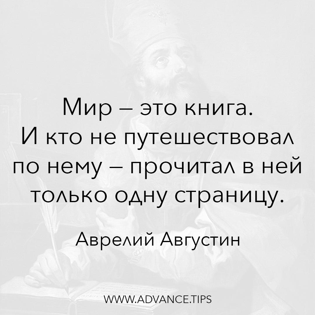 Мир - это книга. И кто не путешествовал по нему - прочитал в ней только одну страницу. - Аврелий Августин - 10 Мудрых Мыслей.