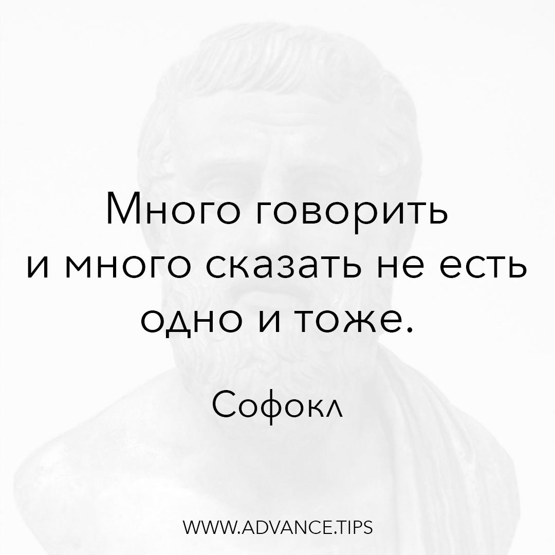 Много говорить и много сказать не есть одно и тоже. - Софокл - 10 Мудрых Мыслей.