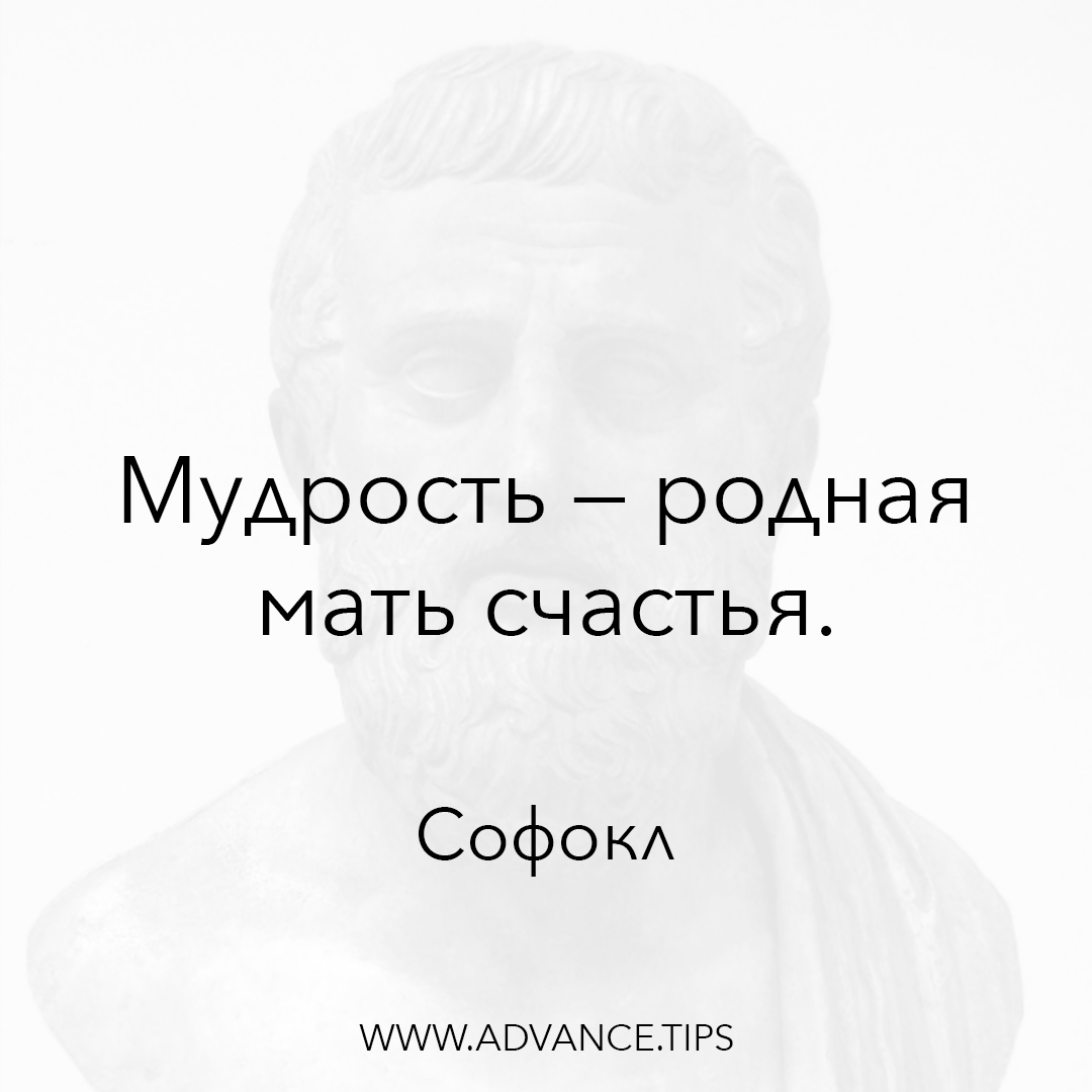 Мудрость - родная мать счастья. - Софокл - 10 Мудрых Мыслей.