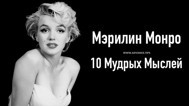 Мэрилин Монро - 10 Мудрых Мыслей...