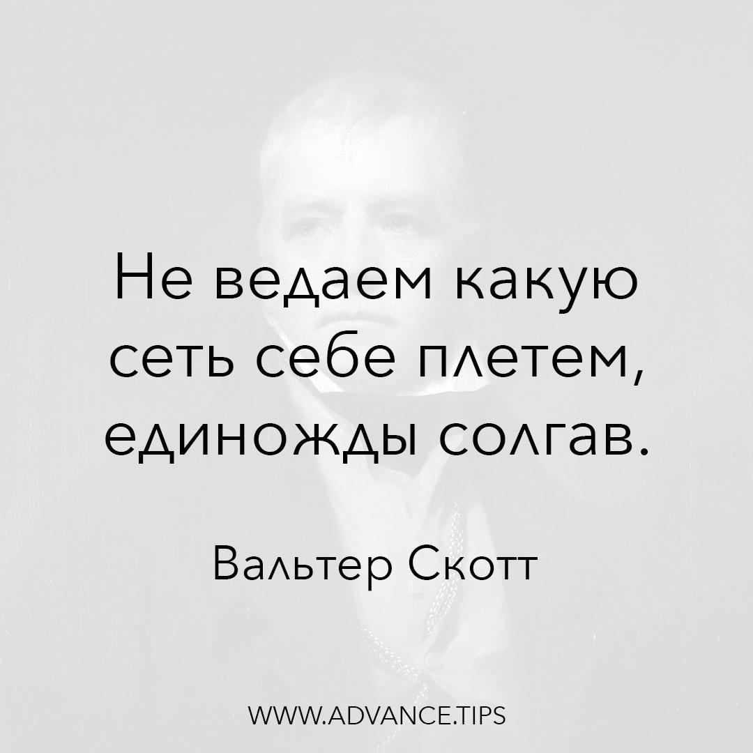 Не ведаем какую сеть себе плетем, единожды солгав. - Вальтер Скотт - 10 Мудрых Мыслей.