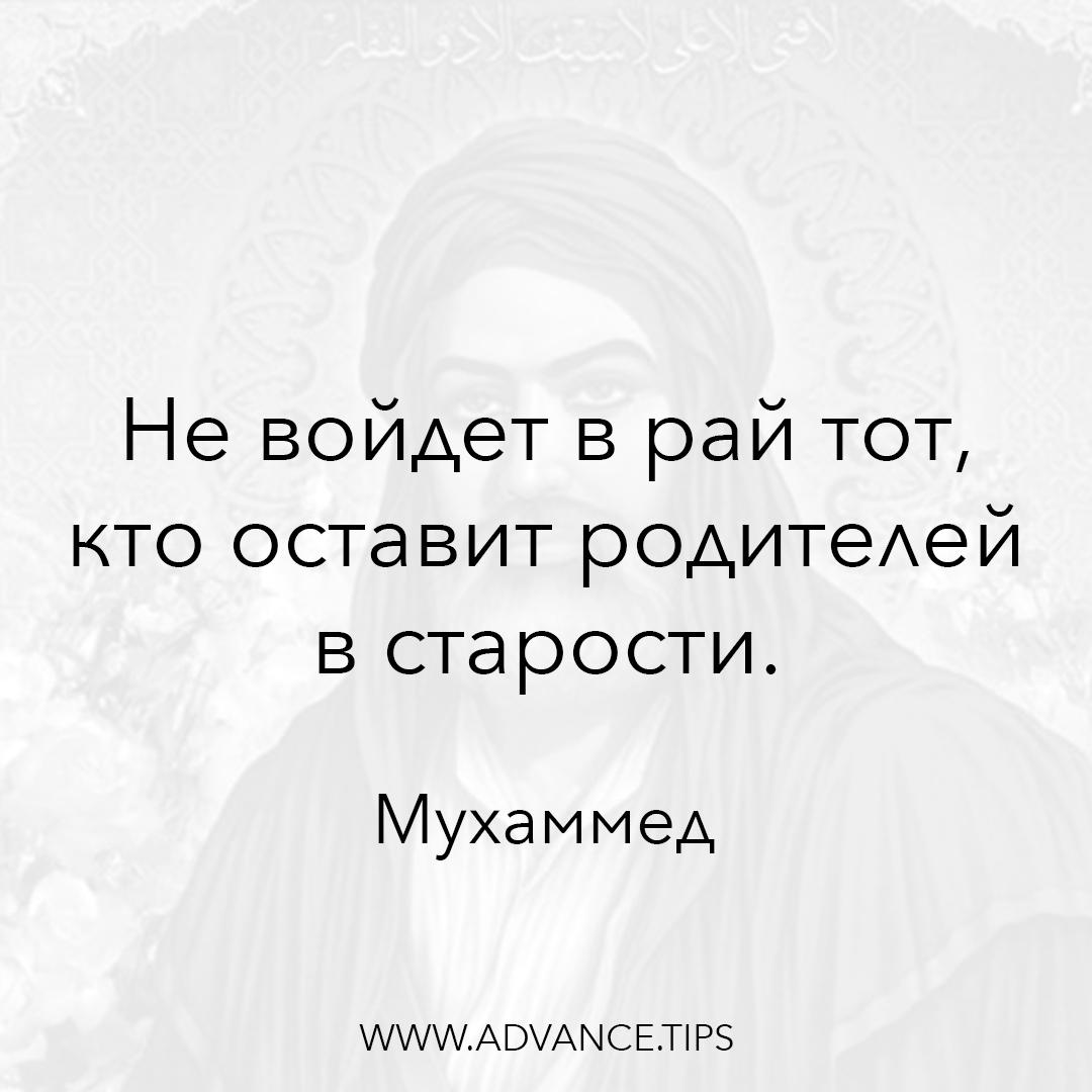 Не войдет в рай тот, кто оставит родителей в старости. - Пророк Мухаммед - 10 Мудрых Мыслей.