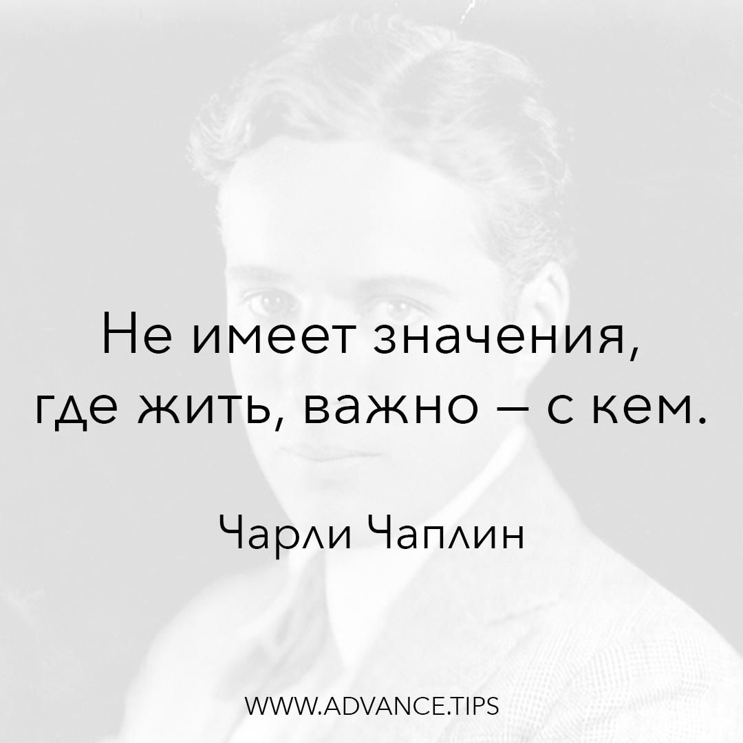 Не имеет значения, где жить, важно - с кем. - Чарли Чаплин - 10 Мудрых Мыслей.
