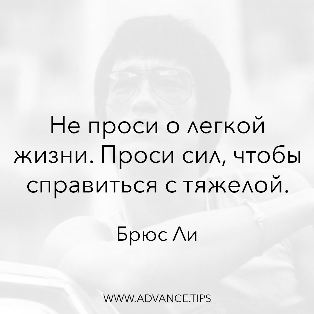 Не проси легкой жизни. Проси сил, чтобы справиться с тяжелой. - Брюс Ли - 10 Мудрых Мыслей.