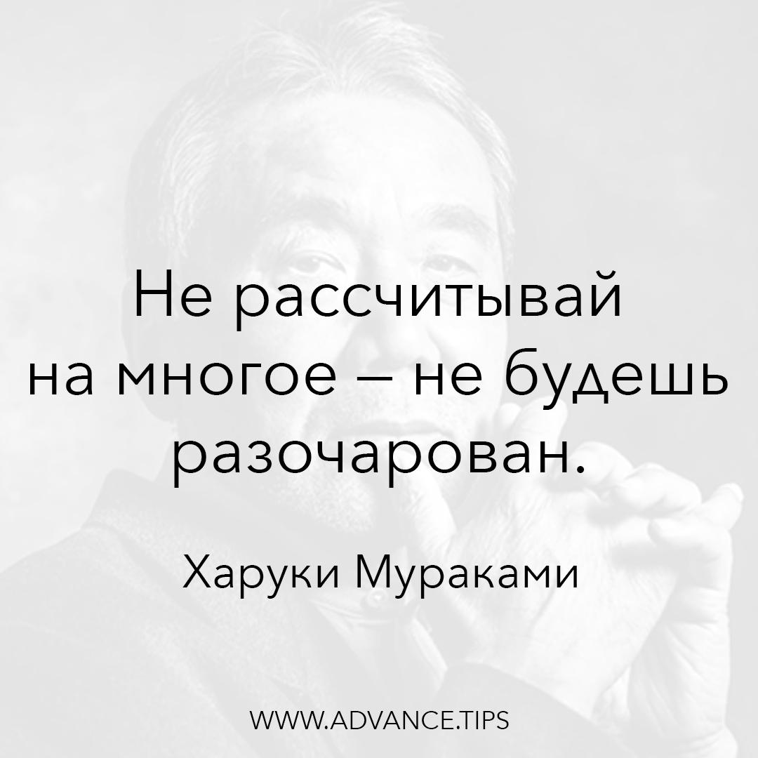 Не рассчитывай на многое - не будешь разочарован. - Харуки Мураками - 10 Мудрых Мыслей.
