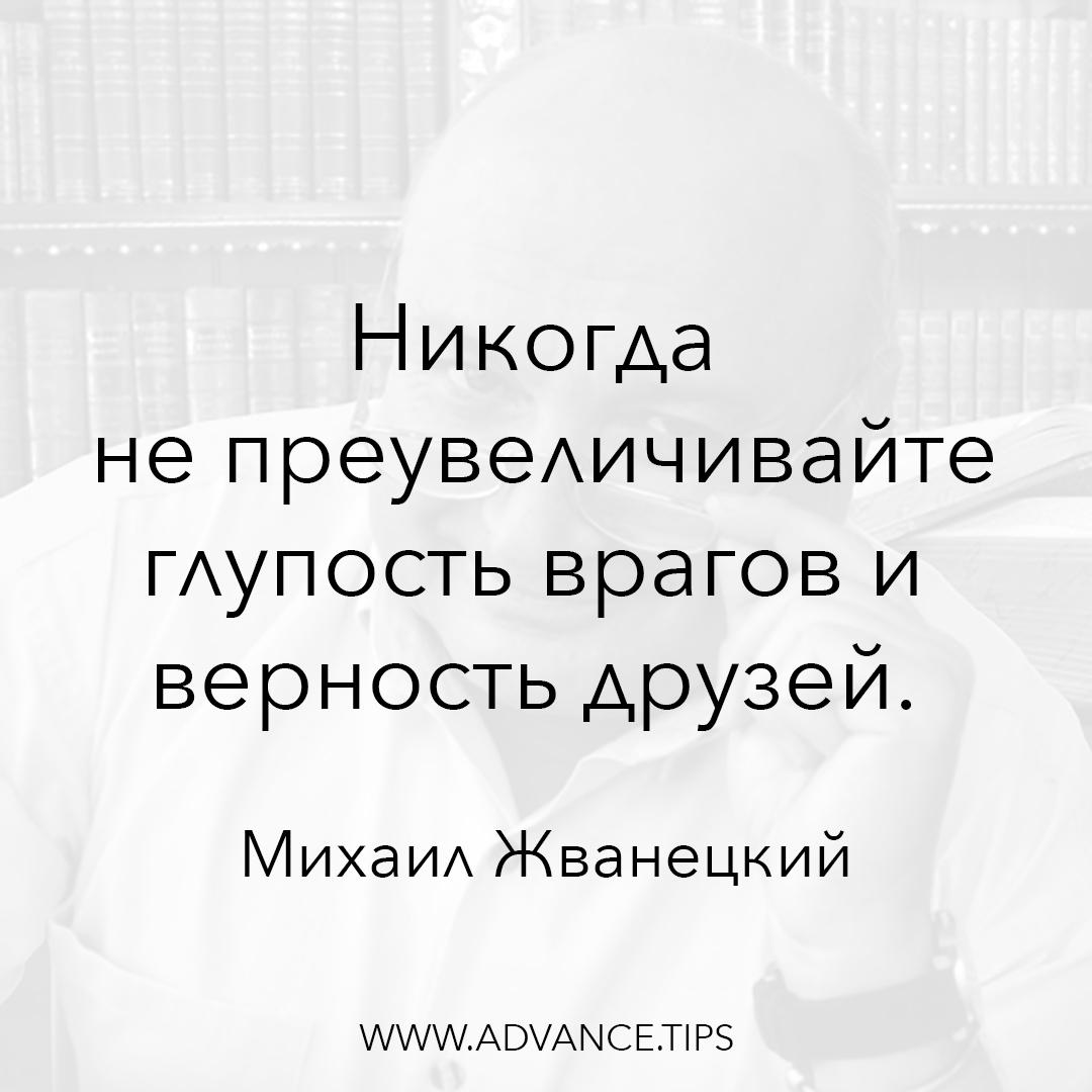 Никогда не преувеличивайте глупость врагов и верность друзей. - Михаил Жванецкий - 10 Мудрых Мыслей.