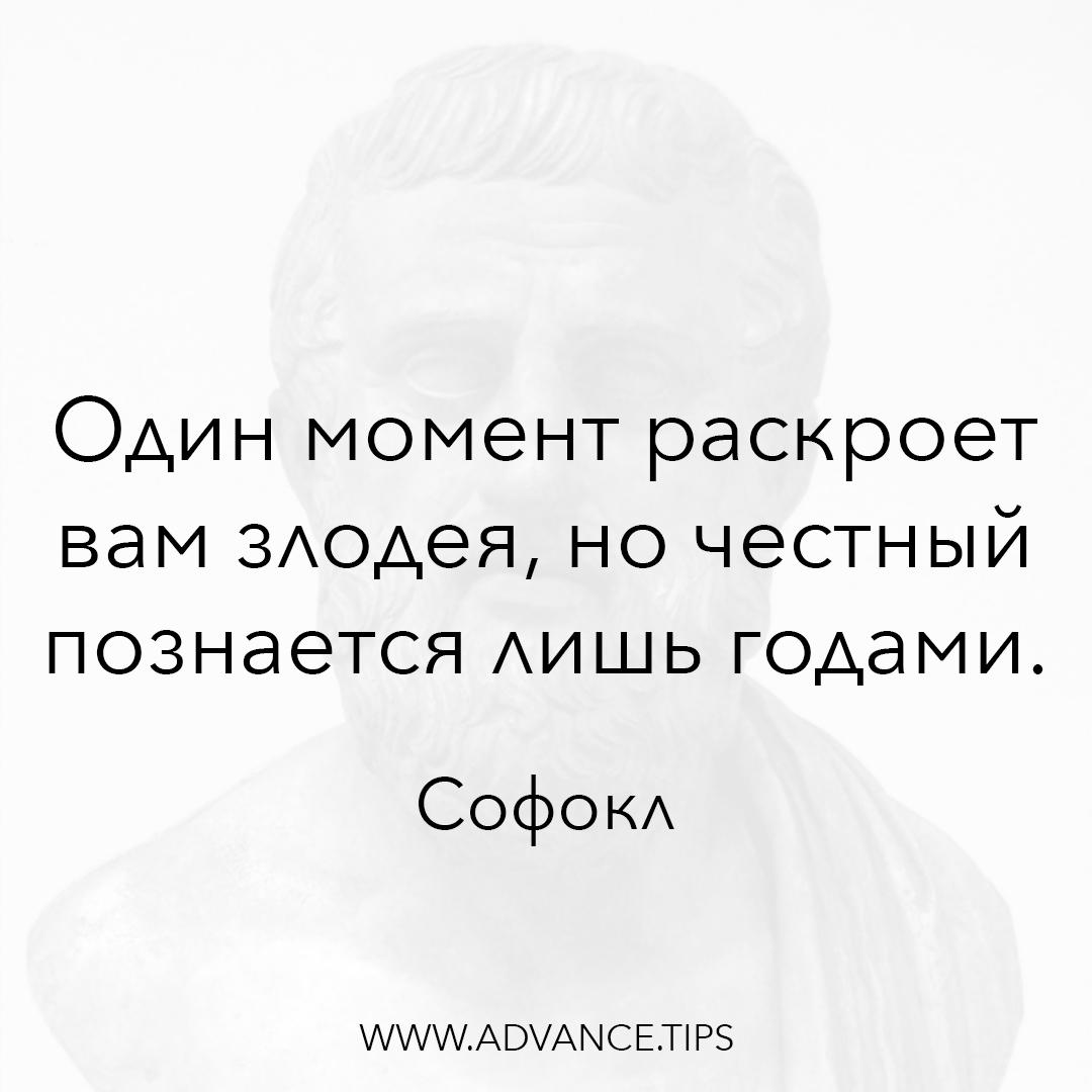 Один момент раскроет вам злодея, но честный познается лишь годами. - Софокл - 10 Мудрых Мыслей.