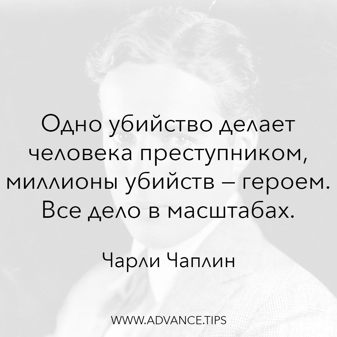 Одно убийство делает человека преступником, миллионы убийств - героем. Все дело в масштабах. - Чарли Чаплин - 10 Мудрых Мыслей.