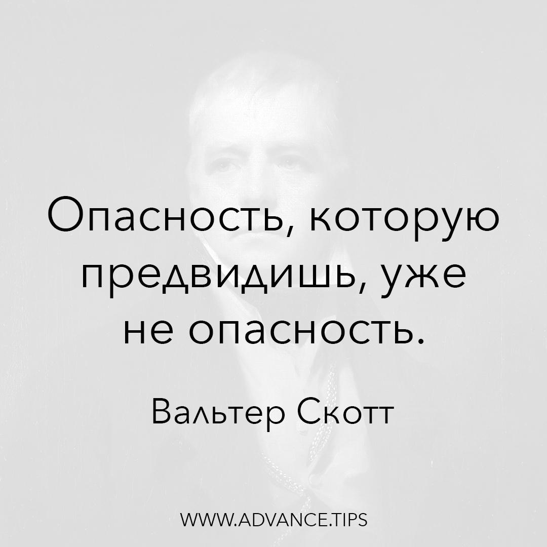 Опасность, которую предвидишь, уже не опасность. - Вальтер Скотт - 10 Мудрых Мыслей.