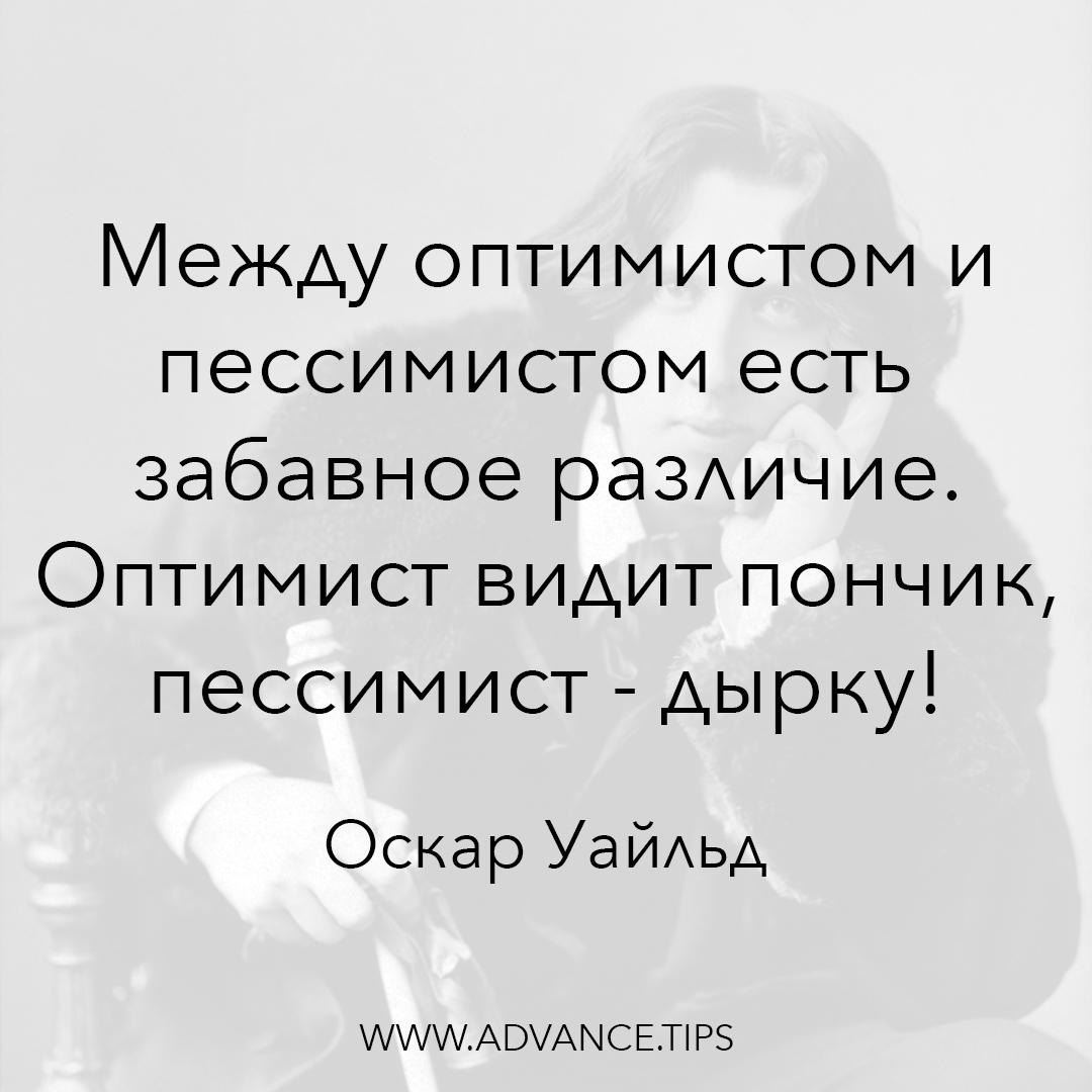 Между оптимистом и пессимистом есть забавное различие. Оптимист видит пончик, пессимист - дырку! - Оскар Уайльд - 10 Мудрых Мыслей.