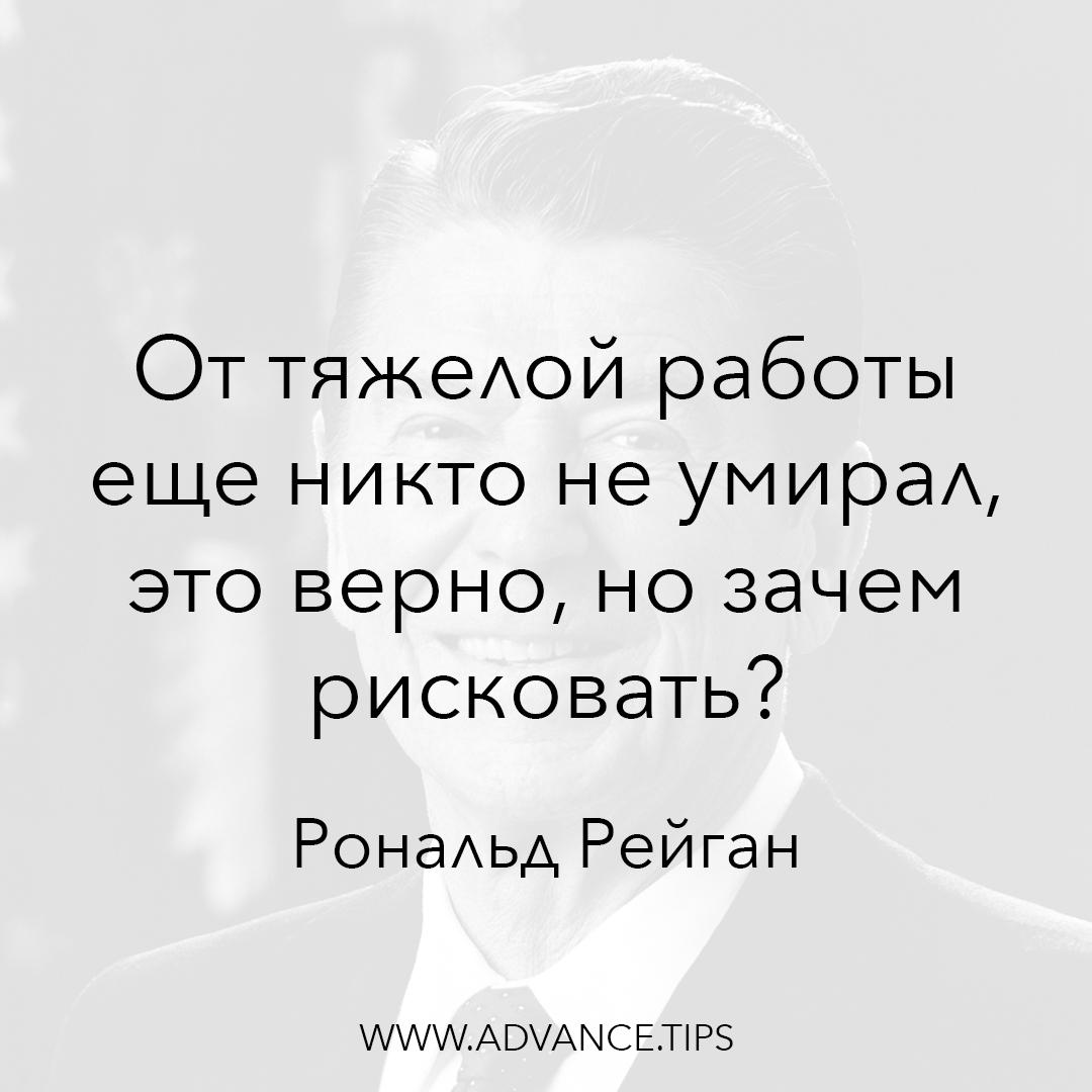 От тяжелой работы еще никто не умирал, это верно, но зачем рисковать? - Рональд Рейган - 10 Мудрых Мыслей.