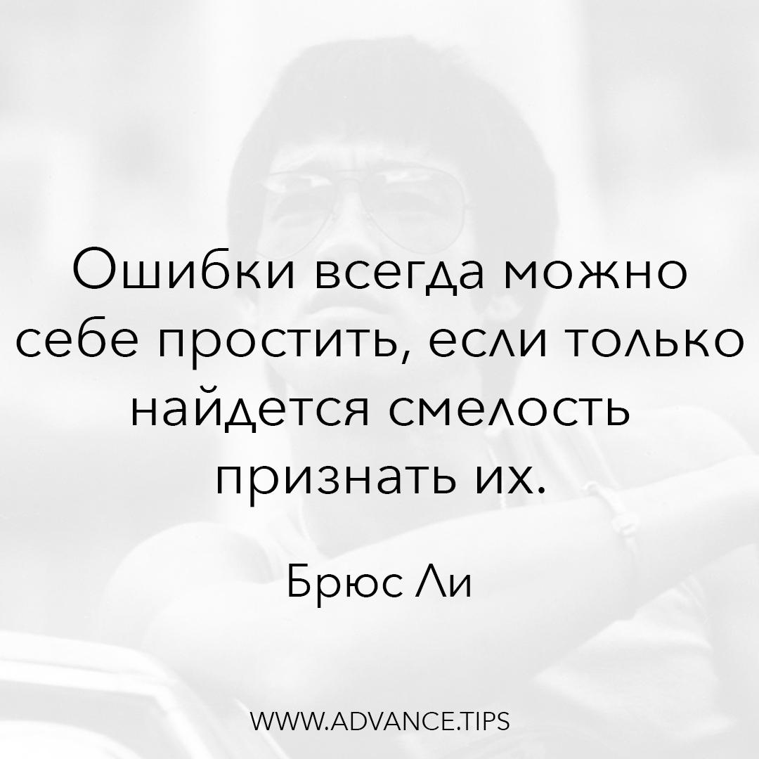 Ошибки всегда можно себе простить, если только найдется смелость признать их. - Брюс Ли - 10 Мудрых Мыслей.