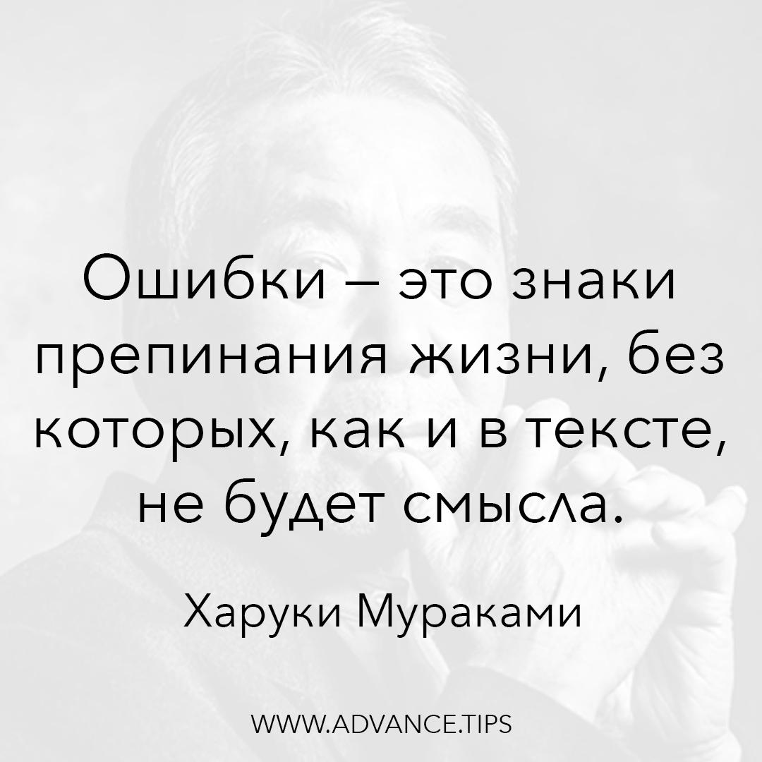 Ошибки - это знаки препинания жизни, без которых, как и в тексте, не будет смысла. - Харуки Мураками - 10 Мудрых Мыслей.