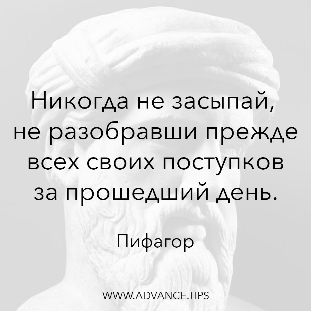 Никогда не засыпай, не разобравши прежде всех своих поступков за прошедший день. - Пифагор - 10 Мудрых Мыслей.