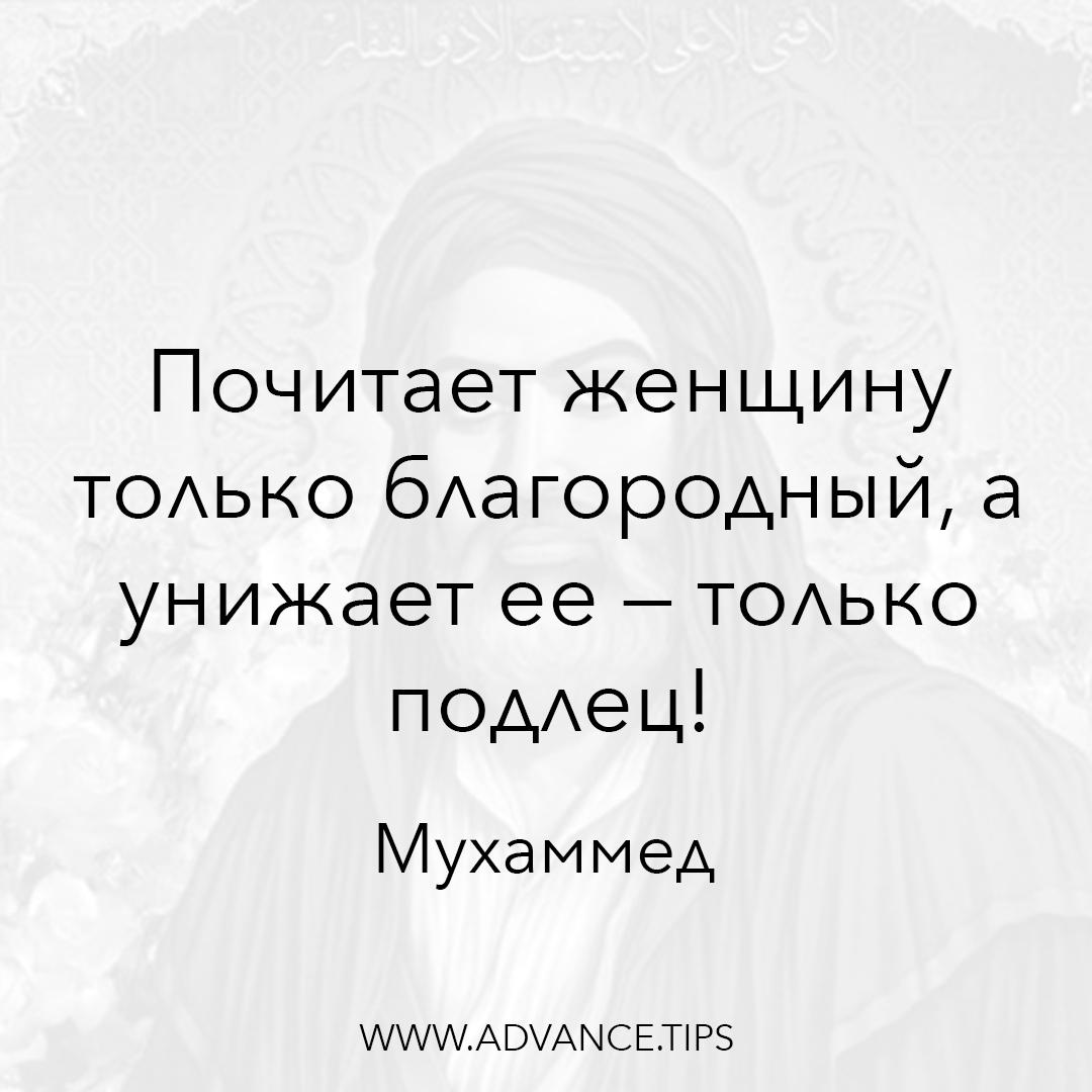 Почитает женщину только благородный, а унижает ее - только подлец! - Пророк Мухаммед - 10 Мудрых Мыслей.