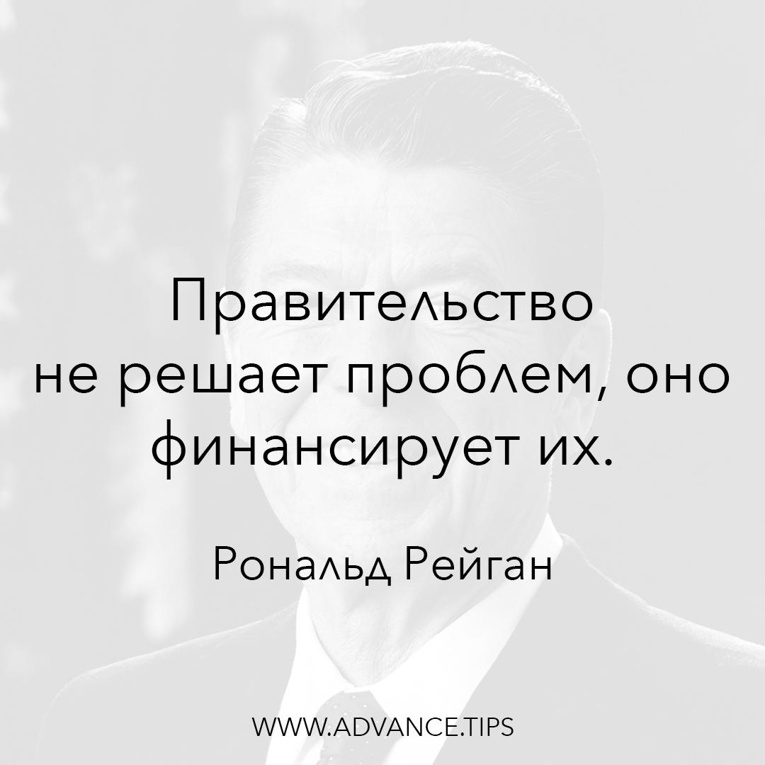Правительство не решает проблем, оно финансирует их. - Рональд Рейган - 10 Мудрых Мыслей.