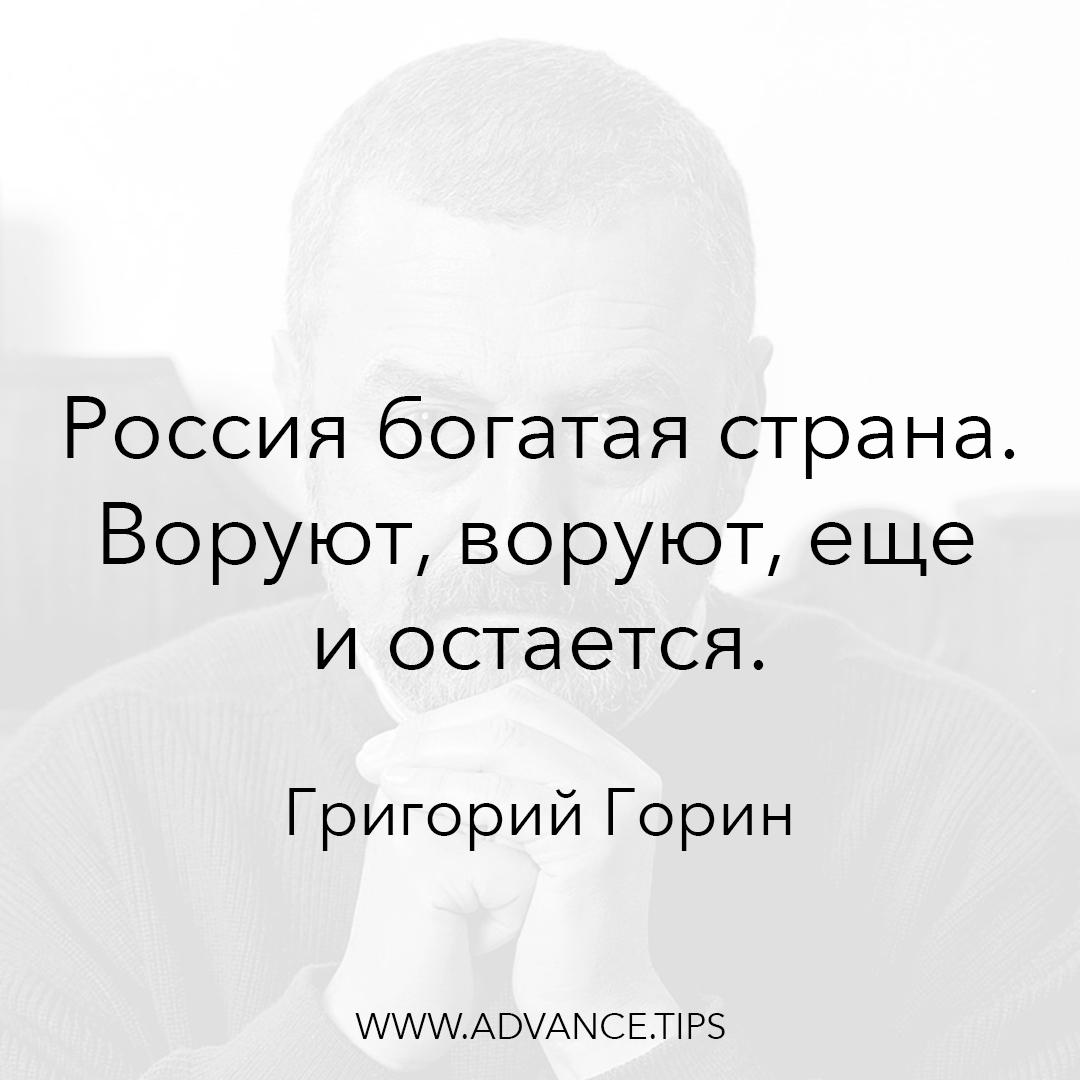 Россия богатая страна. Воруют, воруют, еще и остается. - Григорий Горин - 10 Мудрых Мыслей.