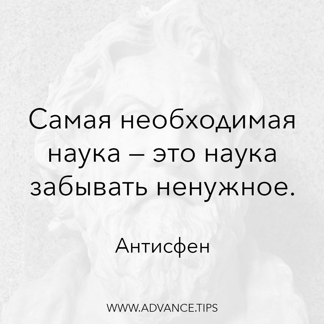 Самая необходимая наука - наука забывать ненужное. - Антисфен - 10 Мудрых Мыслей.