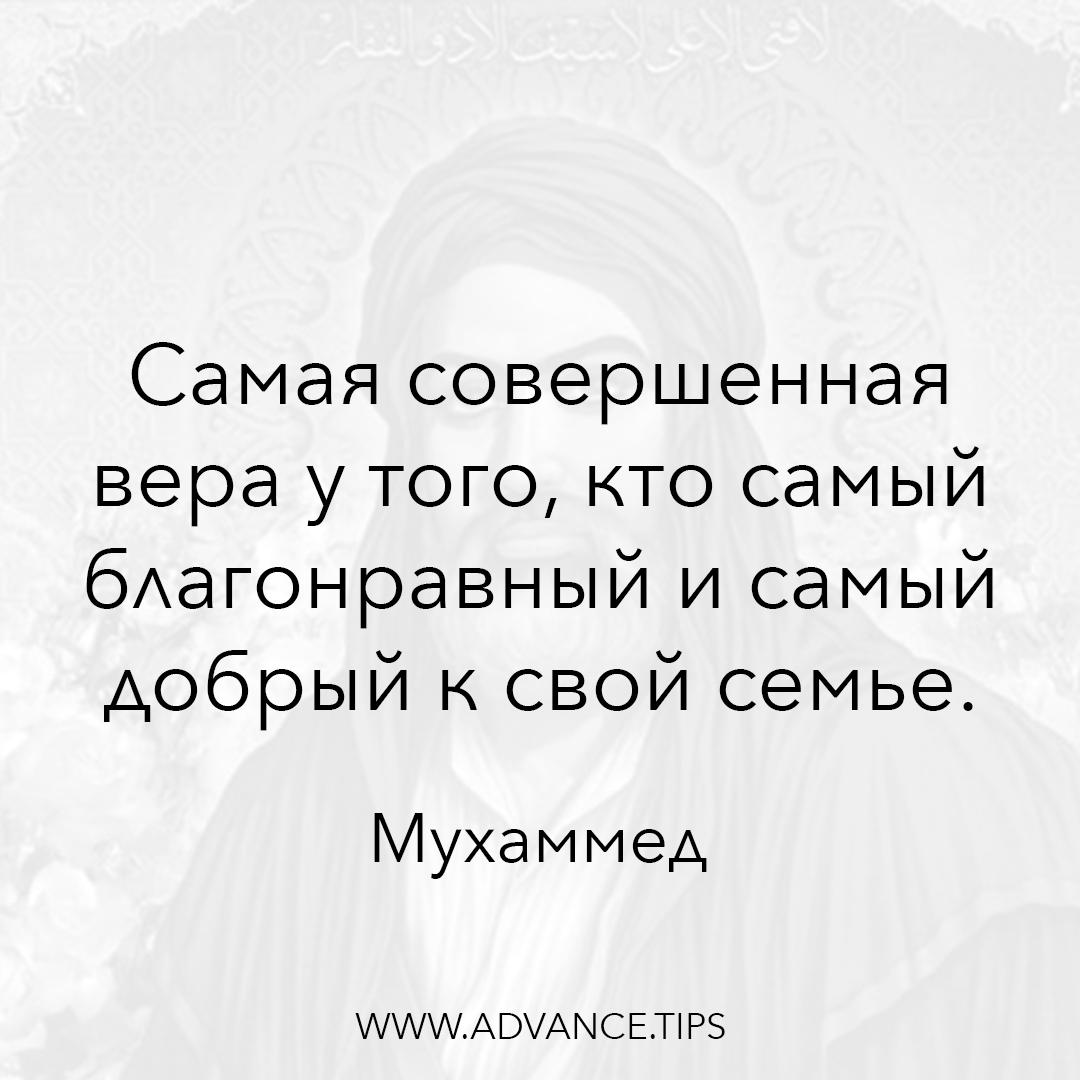 Самая совершенная вера у того, кто самый благонравный и самый добрый к своей семье. - Пророк Мухаммед - 10 Мудрых Мыслей.