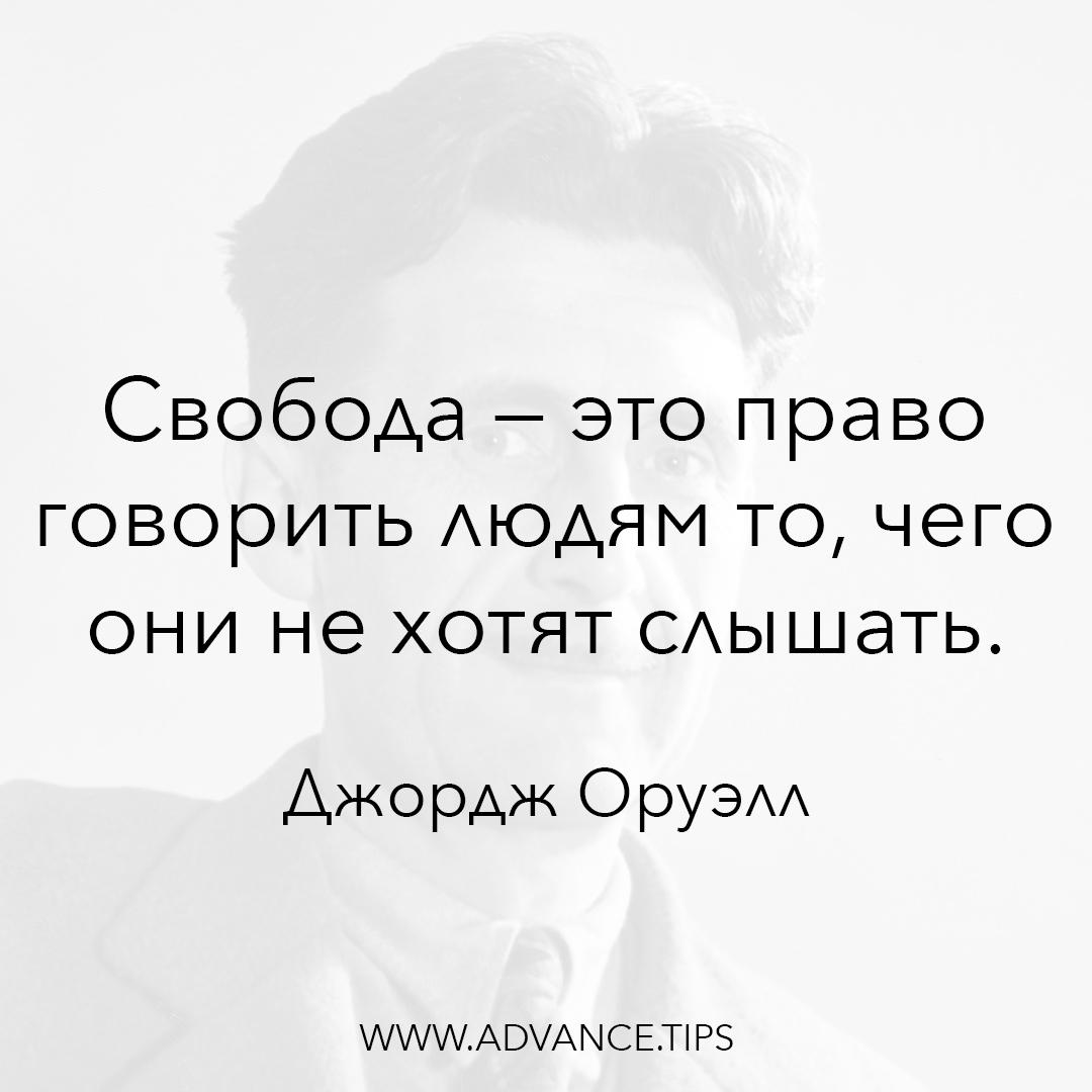 Свобода - это право говорить людям то, чего они не хотят слышать. - Джордж Оруэлл, 10 Мудрых Мыслей.