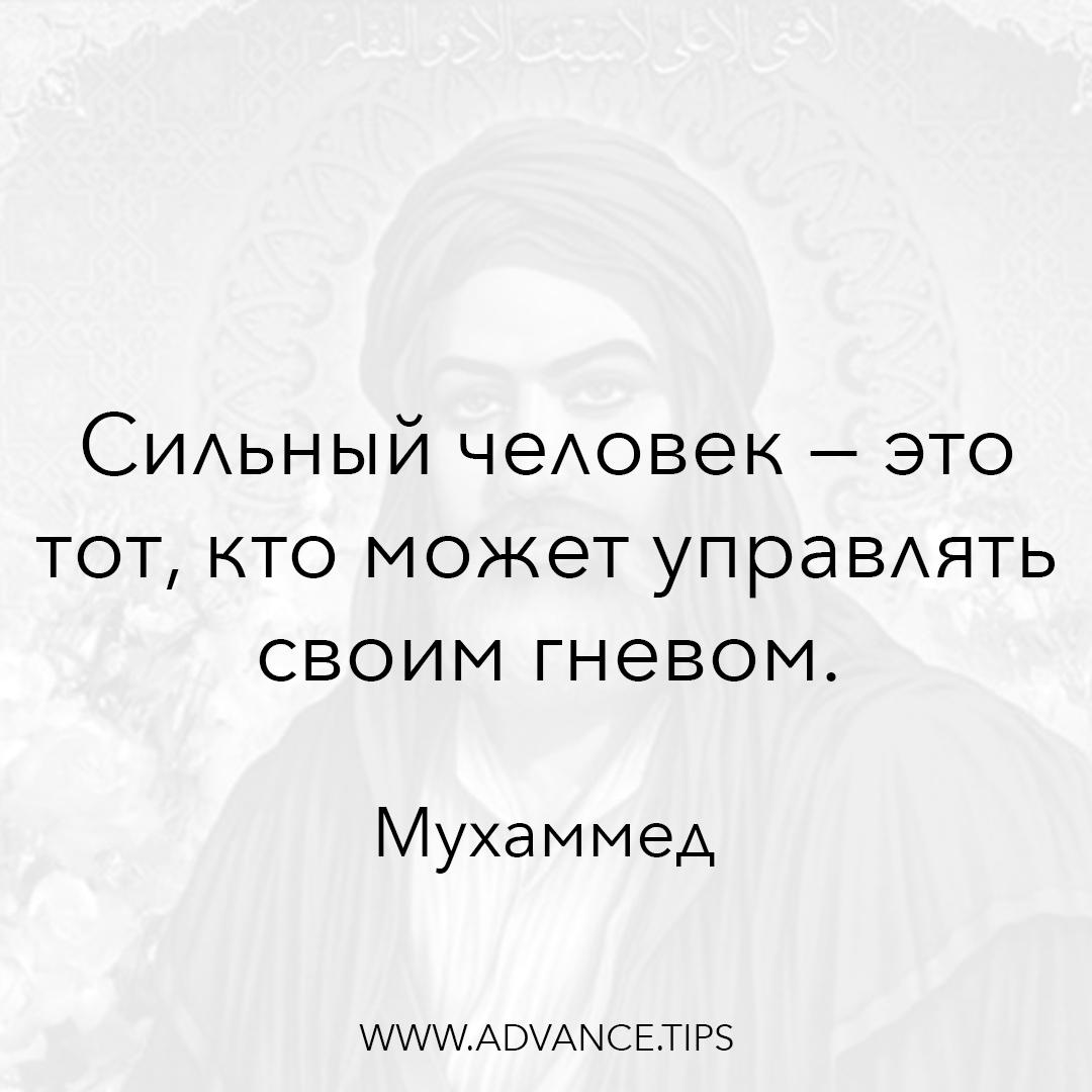 Сильный человек - это тот, кто может управлять своим гневом. - Пророк Мухаммед - 10 Мудрых Мыслей.