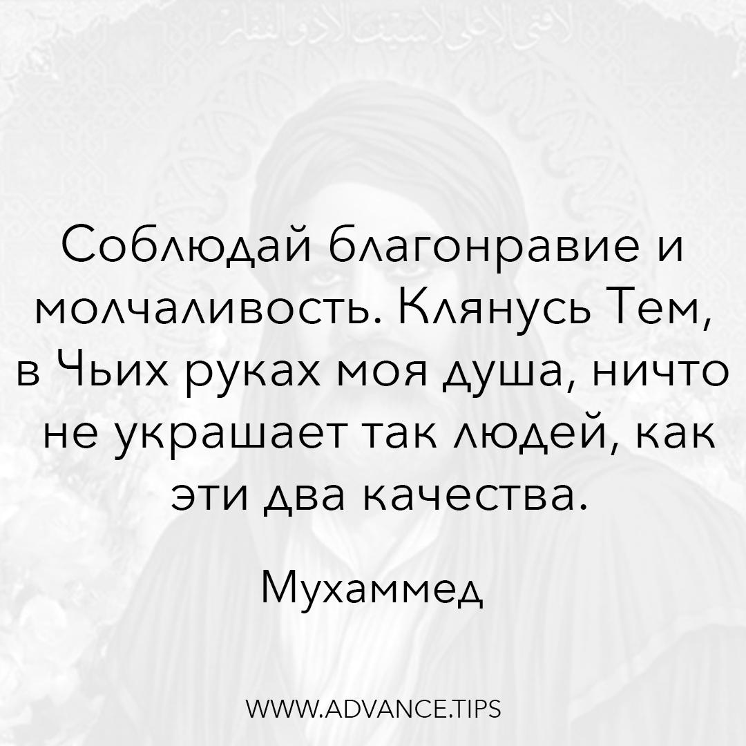 Соблюдай благонравие и молчаливость. Клянусь Тем, в Чьих руках моя душа, ничто не украшает так людей, как эти два качества. - Пророк Мухаммед - 10 Мудрых Мыслей.