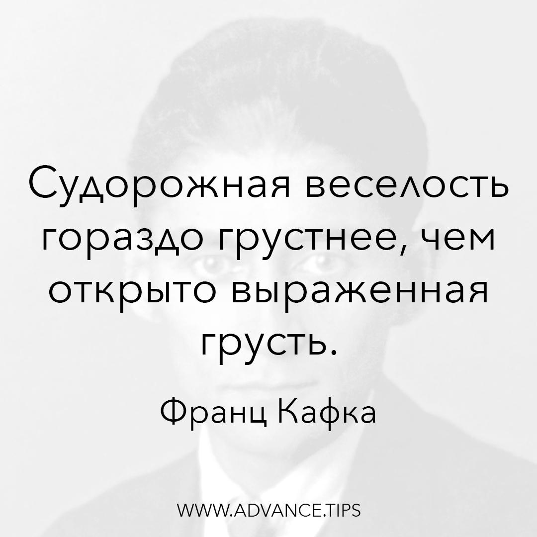 Судорожная веселость гораздо грустнее, чем открыто выраженная грусть. - Франц Кафка - 10 Мудрых Мыслей.