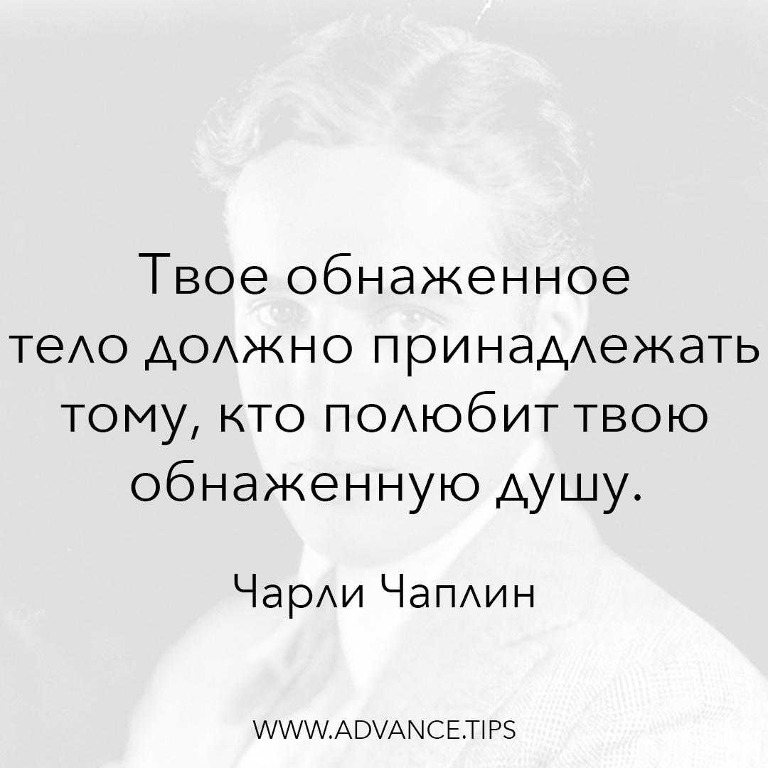 Твое обнаженное тело должно принадлежать тому, кто полюбит твою обнаженную душу. - Чарли Чаплин - 10 Мудрых Мыслей.