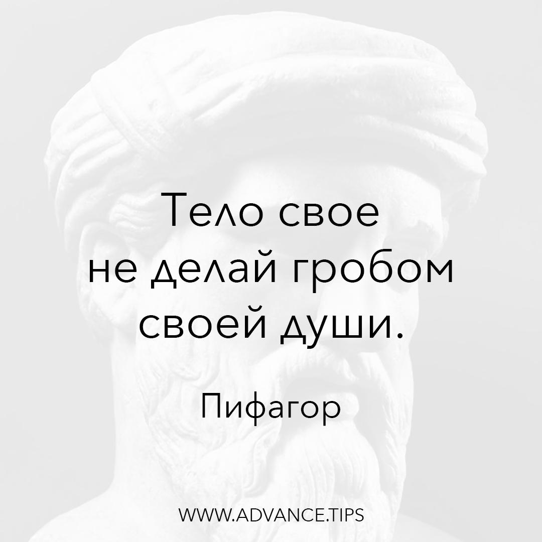 Тело свое не делай гробом своей души. - Пифагор - 10 Мудрых Мыслей.
