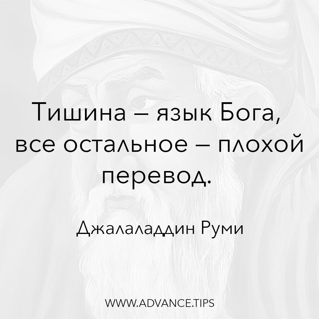 Тишина - язык Бога, все остальное - плохой перевод. - Джалаладдин Руми - 10 Мудрых Мыслей.