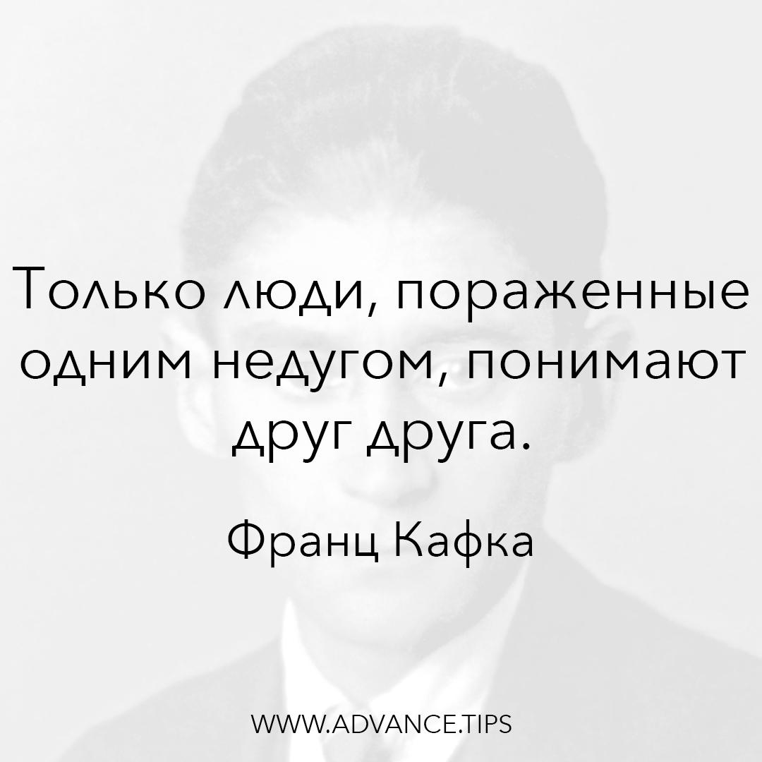 Только люди, пораженные одним недугом, понимают друг друга. - Франц Кафка - 10 Мудрых Мыслей.