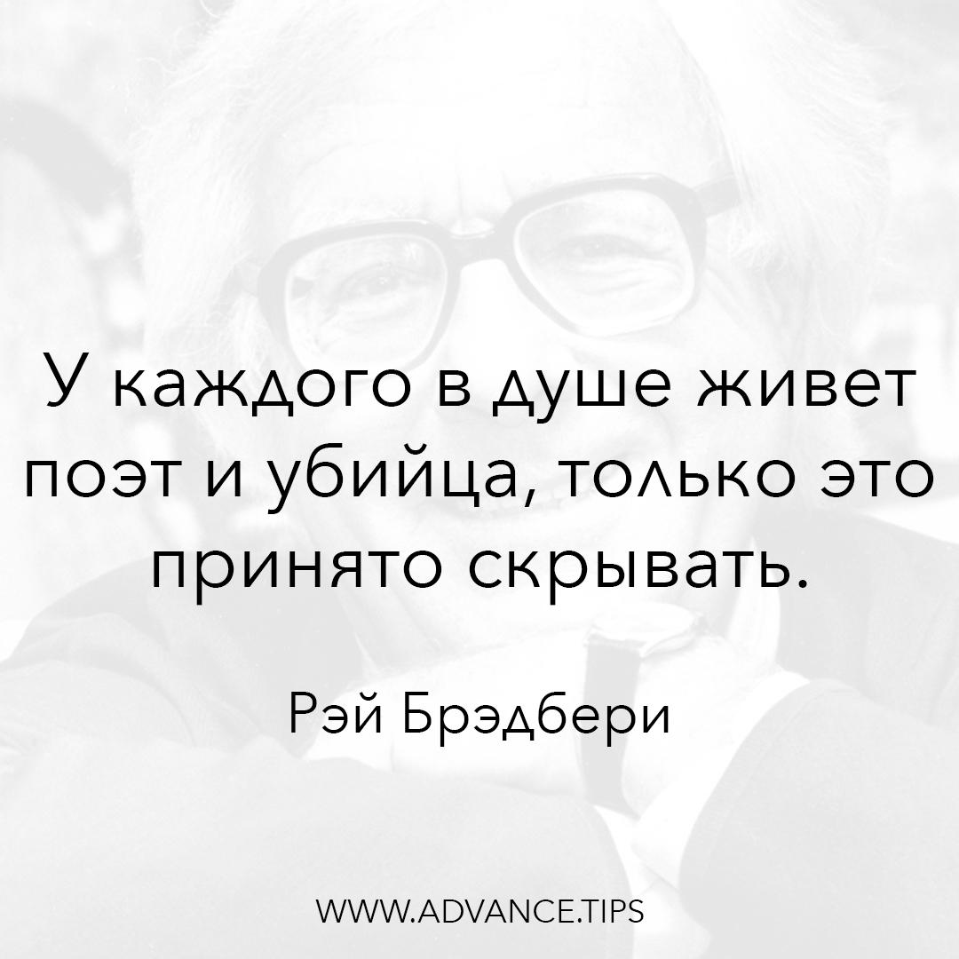 У каждого в душе живет поэт и убийца, только это принято скрывать. - Рэй Брэдбери - 10 Мудрых Мыслей.