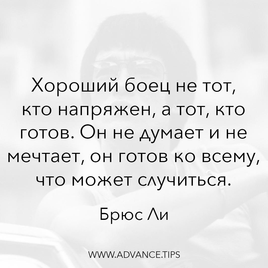 Хороший боец не тот, кто напряжен, а тот, кто готов. Он не думает и не мечтает, он готов ко всему, что может случиться. - Брюс Ли - 10 Мудрых Мыслей.