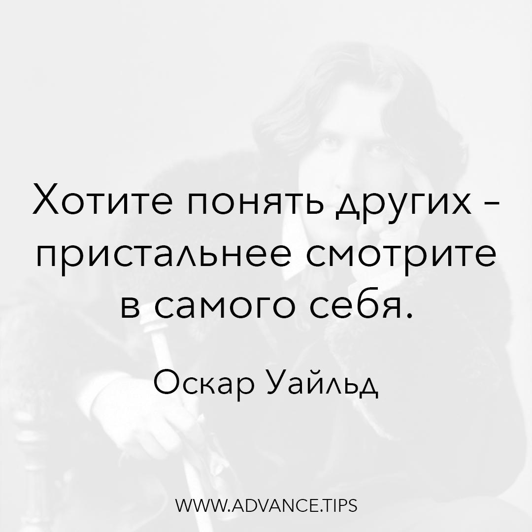 Хотите понять других - пристальнее смотрите в самого себя. - Оскар Уайльд - 10 Мудрых Мыслей.