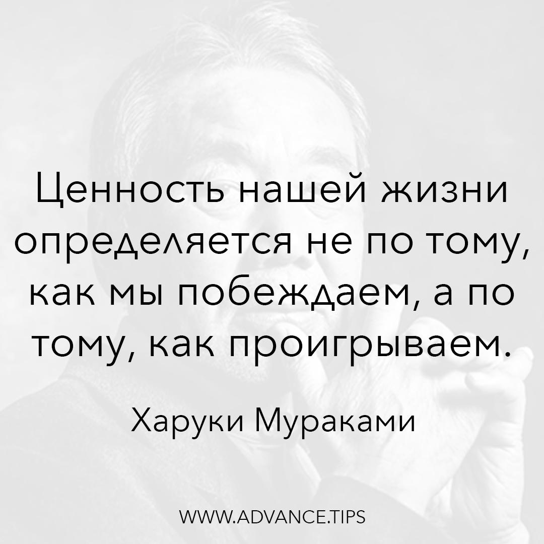 Ценность нашей жизни определяется не по тому, как мы побеждаем, а по тому, как проигрываем. - Харуки Мураками - 10 Мудрых Мыслей.