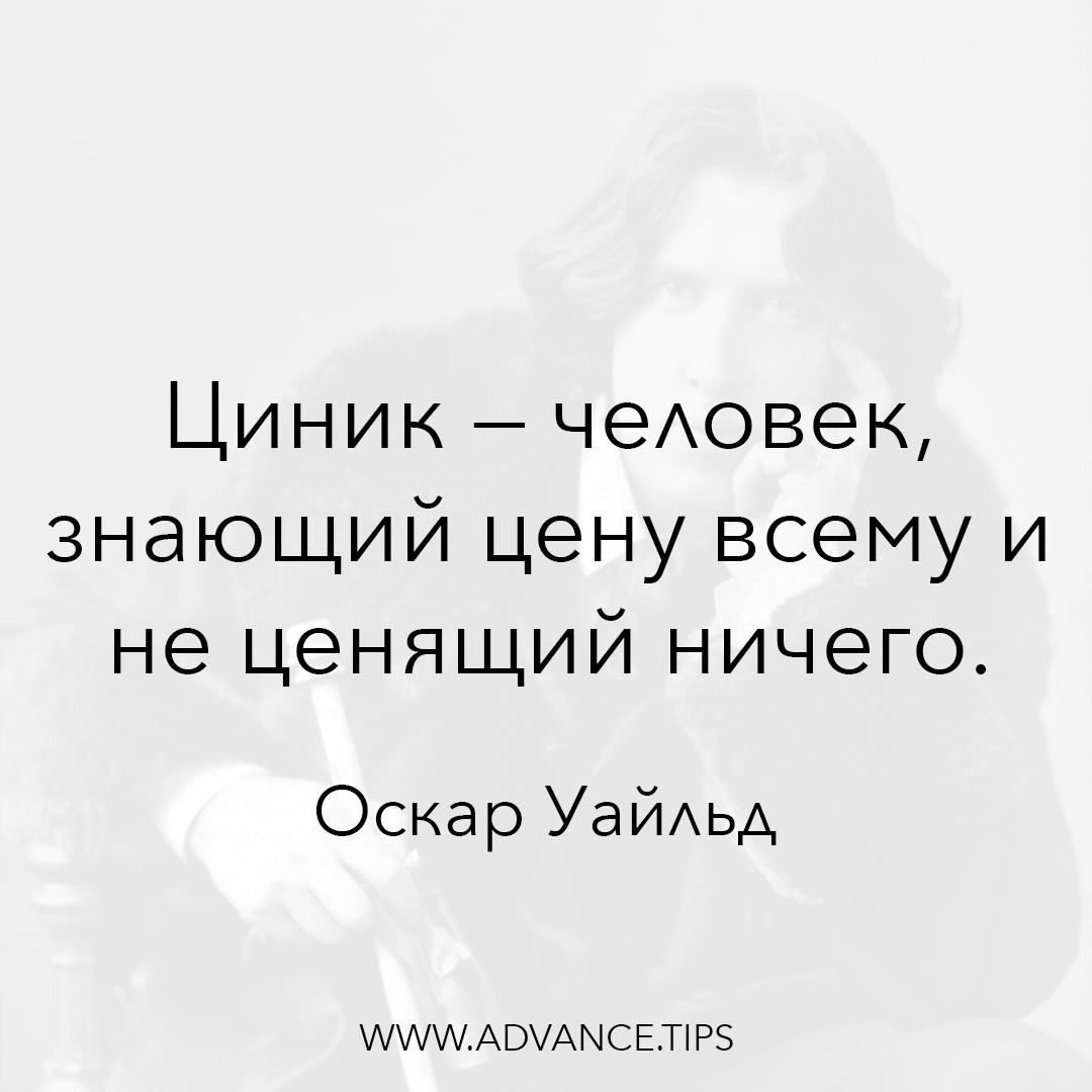 Циник - человек, знающий цену всему и не ценящий ничего. - Оскар Уайльд - 10 Мудрых Мыслей.