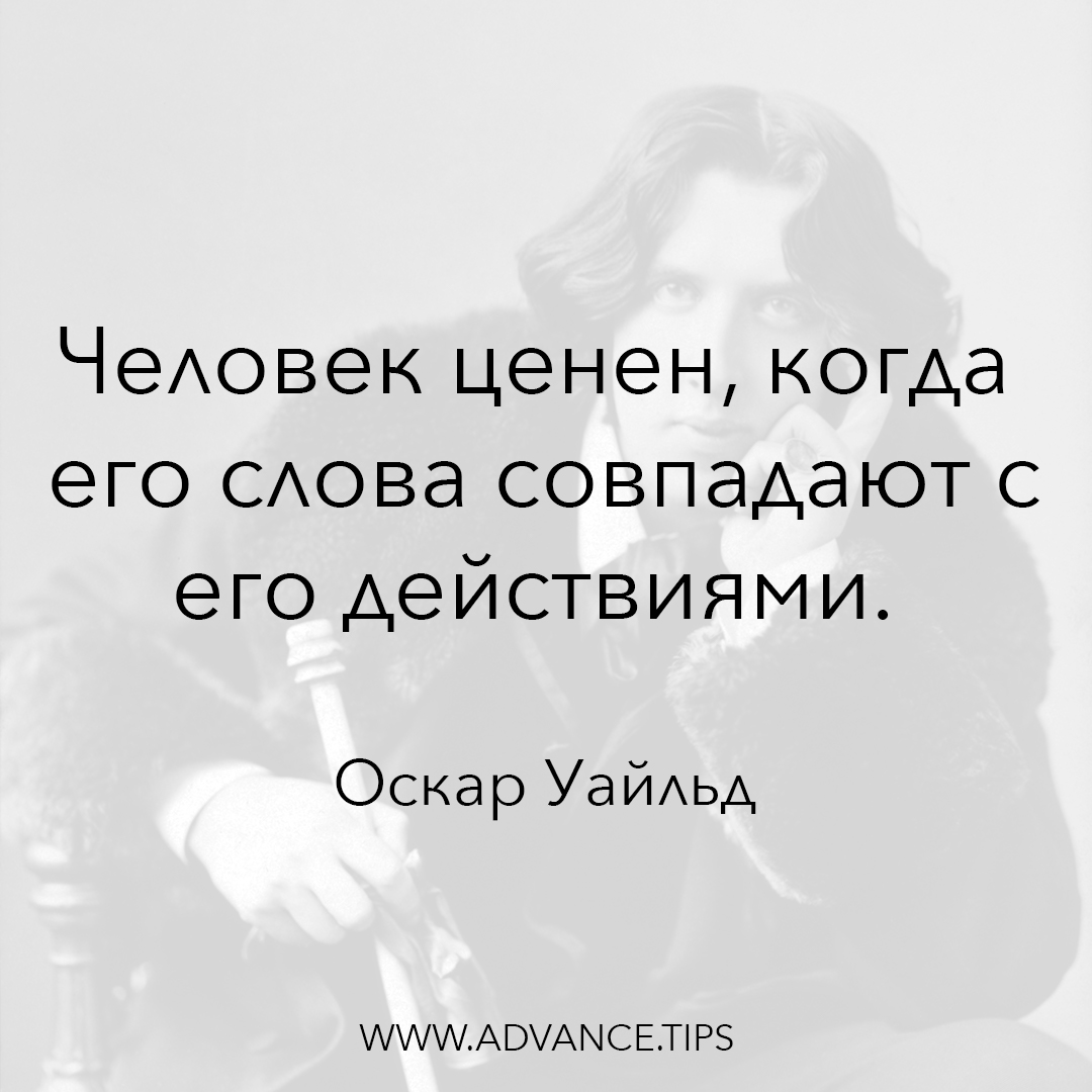 Человек ценен, когда его слова совпадают с его действиями. - Оскар Уайльд - 10 Мудрых Мыслей.