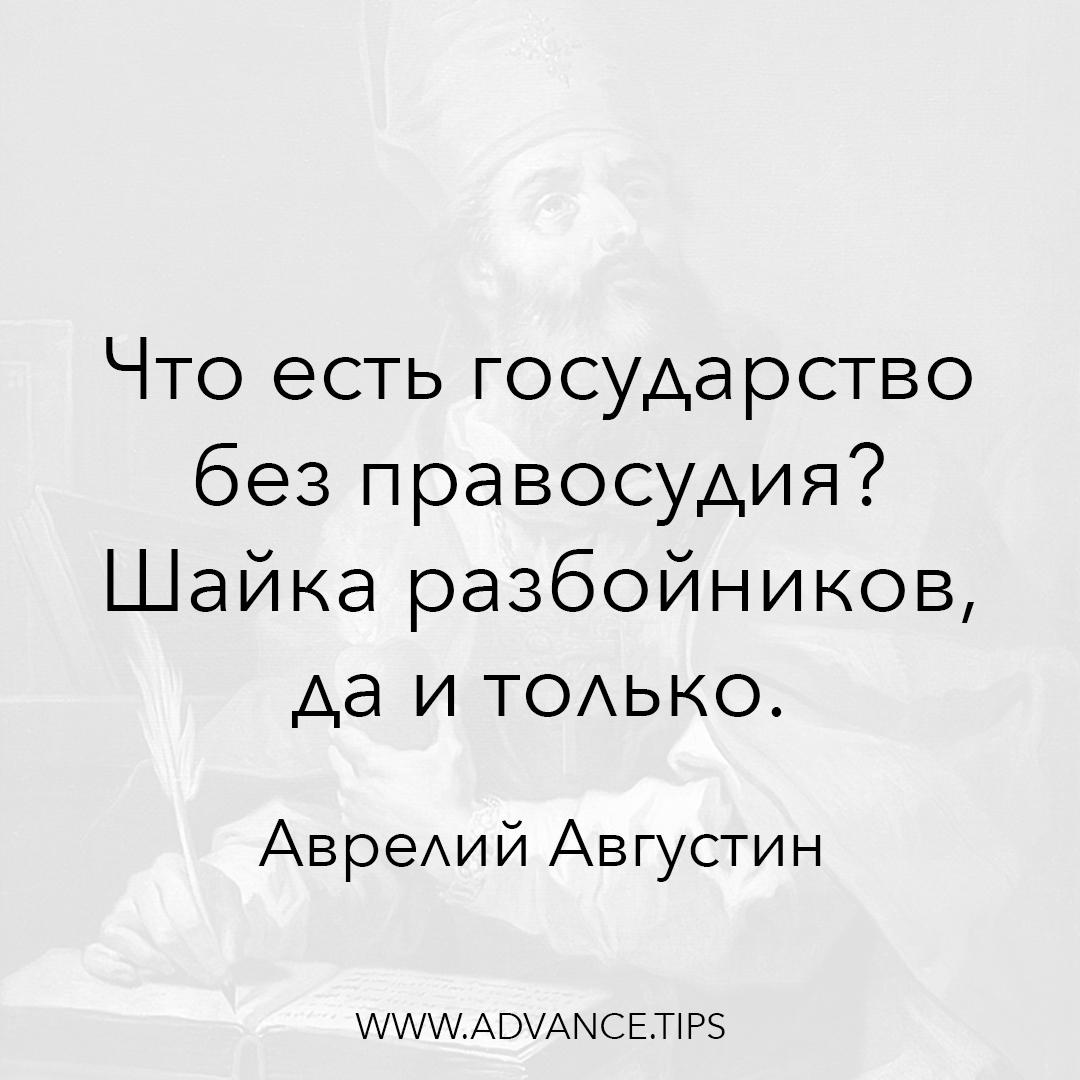 Что есть государство без правосудия? Шайка разбойников, да и только. - Аврелий Августин - 10 Мудрых Мыслей.