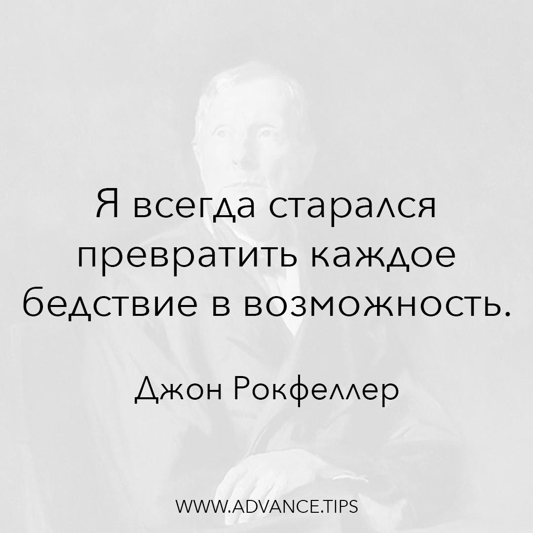 Я всегда старался превратить каждое бедствие в возможность. - Джон Рокфеллер - 10 Мудрых Мыслей.