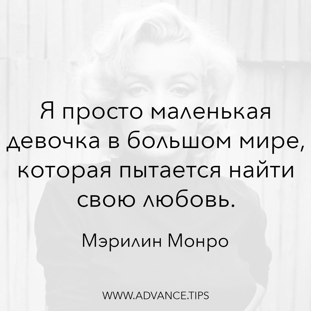 Я просто маленькая девочка в большом мире, которая пытается найти свою любовь. - Мэрилин Монро - 10 Мудрых Мыслей.