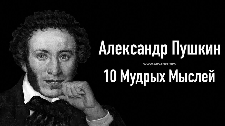 Александр Пушкин - 10 Мудрых Мыслей...