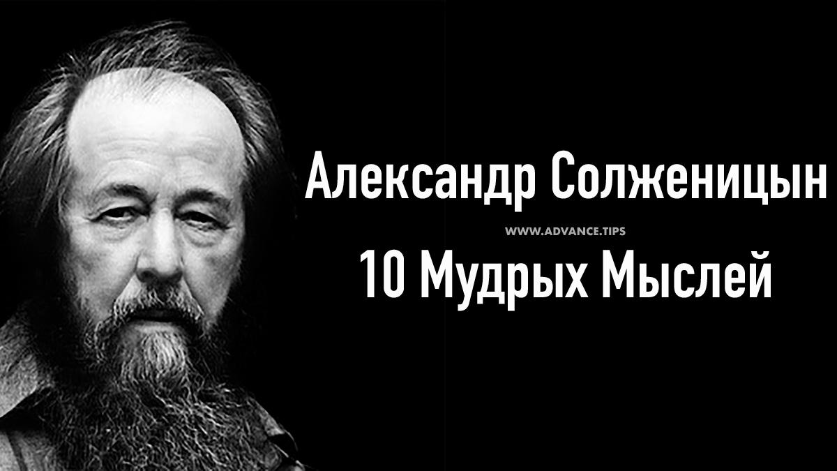 Александр Солженицын - 10 Мудрых Мыслей...
