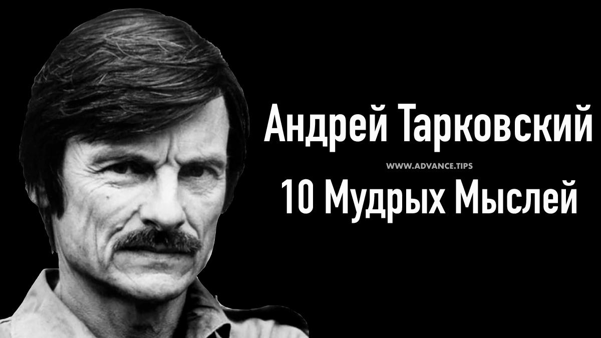 Андрей Тарковский - 10 Мудрых Мыслей...