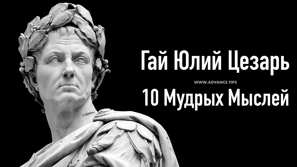 Гай Юлий Цезарь - 10 Мудрых Мыслей...
