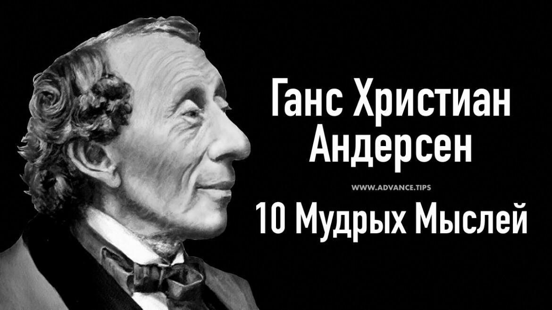 Ганс Христиан Андерсен - 10 Мудрых Мыслей...